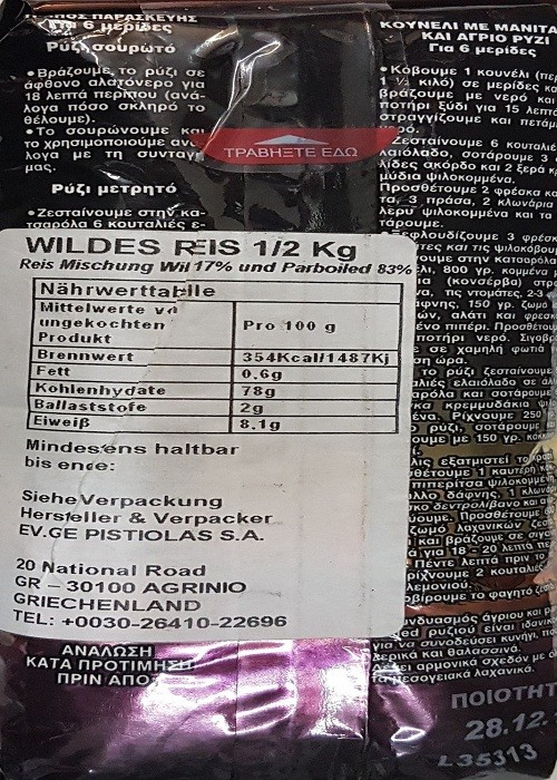 Agrino Exotic wild rice