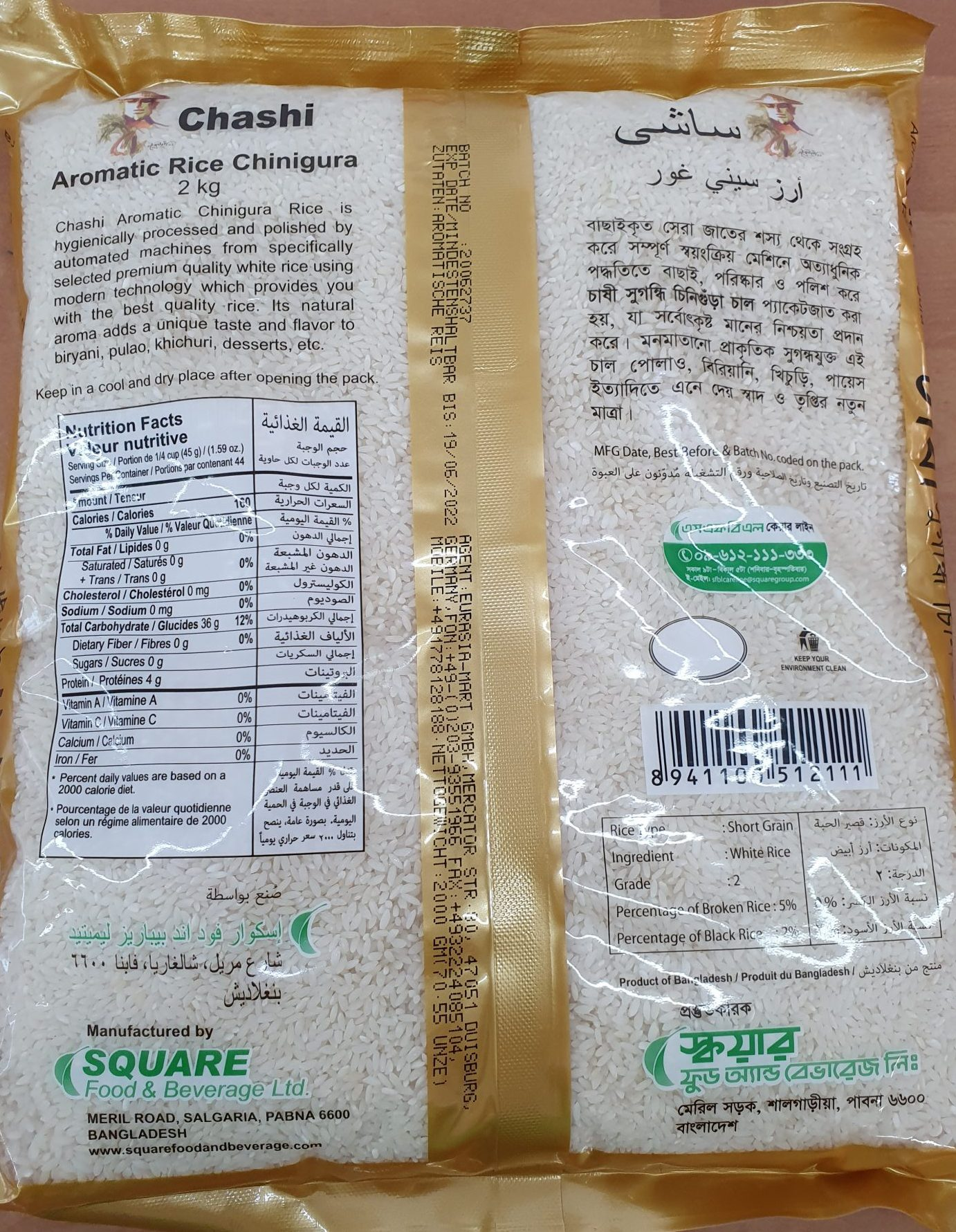 Pran Chashi Chinigura Kalijeera Gobingobhog Aromatic Rice